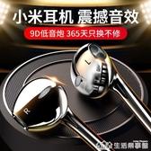 耳機有線type-c版8SE紅米note7/pronote5入耳式10通用cc八青春mix2s3手機【樂事館新品】