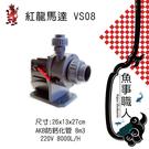 紅龍 Royal Exclusiv - 紅龍馬達 VS08 【220V 8000L/H】 - 魚事職人