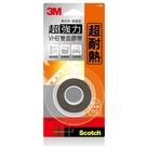 3M VHB 超強力雙面膠帶 超耐熱專用 18mm