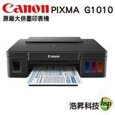 【登入送100元禮卷 限時促銷↘2490】Canon PIXMA G1010 原廠大供墨印表機 原廠保固