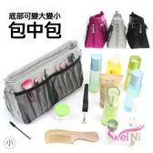 wei-ni 底部可變大變小包中包(小) 旅行收納袋中袋 旅行袋 收納包 化妝包 包包收納袋 收納袋 後背包
