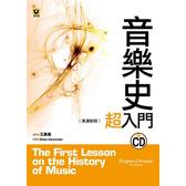 小叮噹的店-M2126 音樂史超入門〔英漢對照〕附 CD