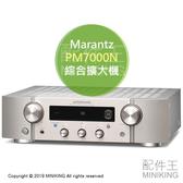日本代購 空運 2019新款 Marantz 馬蘭士 PM7000N 綜合擴大機 HEOS DSD Hi-Res