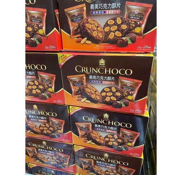 [COSCO代購] C104512 IMEI CHOCOLATE CHIPS 義美巧克力酥片 28入共980公克