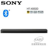 SONY單件式環繞音響 HT-X8500 限量促銷