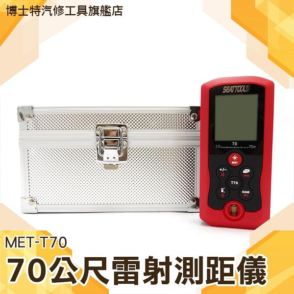 博士特汽修 雷射距離測量 70米 遠距離測距儀 專業雷射測距儀 0.05-70M 傾角儀和距離測量系統 MET-T70
