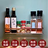 【易立家Easy+】長形調味罐架 304不鏽鋼無痕掛勾 廚房收納瓶罐架透明貼片