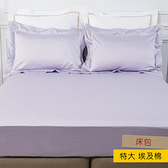 HOLA 艾維卡埃及棉素色床包 特大 晨紫