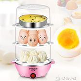 多功能煮蛋器自動斷電小型煮蛋機迷你家用雙層蒸蛋器蒸雞蛋器 多色小屋
