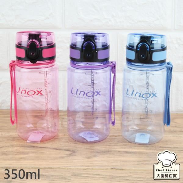 LINOX強力彈蓋太空瓶運動水壺350ml兒童水壺-大廚師百貨