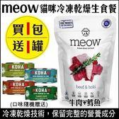 *KING WANG*【贈KOHA貓罐*1】紐西蘭meow《貓咪冷凍乾燥生食餐-牛肉+鱈魚》280g 貓飼料
