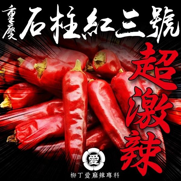 柳丁愛 石柱紅三號辣椒一斤裝600g【X001】