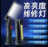 超亮LED 手電筒 汽車 維修 工作燈 家用 緊急 照明 吸鐵 掛勾 露營 戶外 檯燈 獨家流行館