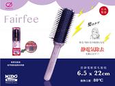 IKEMOTO池本 防靜電柔軟質毛髮梳子-FF1000CP《Midohouse》