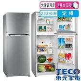 贈單柄鍋【TECO東元】經典定頻雙門冰箱(R2302N)