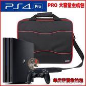 ps4組機包  PS4主機包收納包手提包PS4單肩包大容量包 JD 傾城小鋪