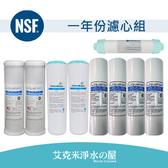RO逆滲透一年份濾心組8支-贈後置活性碳濾心1支+餘氯測試劑