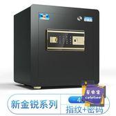 保險櫃 3C認證指紋保險櫃家用小型 防盜智能迷你保險箱辦公全鋼新品T 2色