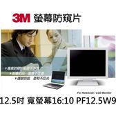 3M 12.5吋 TPF12.5W9 寬螢幕 16:10 螢幕防窺片 保護片