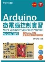 二手書博民逛書店《Arduino 微電腦控制實習(OZONE適用)邁向AMA中級