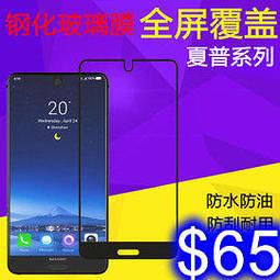 夏普 SHARP AQUOS S2 / S3 彩色全覆蓋鋼化玻璃膜 手機螢幕貼膜保護 高清