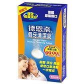 【德恩奈】假牙清潔錠48片x3盒