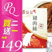 香公公 古早味豬肉絲 60g/盒 豬肉乾 台灣製造 團購美食【PQ 美妝】