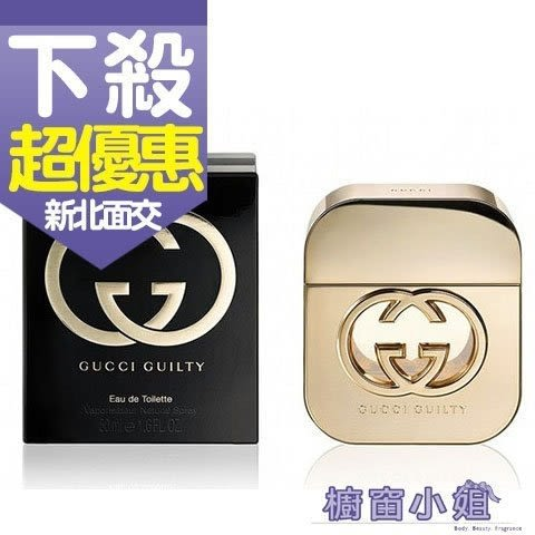 GUCCI Guilty 罪愛女性淡香水 30ML