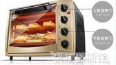 烤箱 家用烘焙多功能全自動蛋糕電烤箱30升大容量  DF 科技藝術館