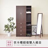 【Hopma】四抽六格組合式衣斗櫃/收納櫃/櫃子-胡桃木
