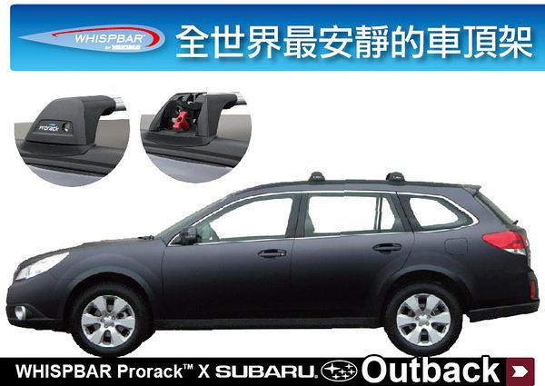 ∥MyRack∥WHISPBAR FLUSH BAR Subaru Outback 專用車頂架∥全世界最安靜的行李架 橫桿∥