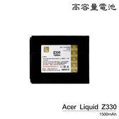 ▼Acer Liquid Z330/Z520 高容量電池/防爆高容量電池