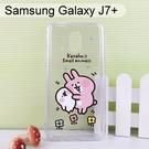卡娜赫拉空壓氣墊軟殼 [蹭P助] Samsung Galaxy J7+ / J7 Plus (5.5吋)【正版授權】
