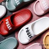 居家涼拖鞋夏季拖鞋洗澡防滑防臭家居室內軟底情侶【時尚大衣櫥】