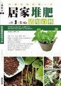 (二手書)居家堆肥活用百科