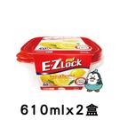 樂扣樂扣 EZ Lock密封保鮮盒610ml (2入) : LOCK&LOCK