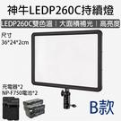 攝彩@神牛LEDP260C持續燈 B款F750電池套組 Godox LED雙色溫持續燈 補光燈 攝影燈