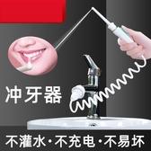 沖牙機 沖牙器 洗牙器 家用口腔沖洗便攜沖牙器 潔牙器 水牙線 梅科牙沖【快速出貨】