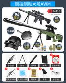 awm吃雞98k兒童玩具m24狙擊搶水彈槍男孩子真人全套裝備6歲7九八k 叮噹百貨