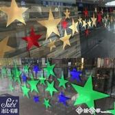 星星牆紙服裝店鋪櫥窗玻璃門貼裝飾貼紙店面布置可移除自黏牆貼畫 西城故事