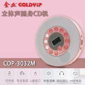 CD機Goldyip/金業 學習cd播放機迷你家用便攜式英語cd機光盤隨身聽大宅女YJT