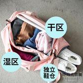 健身包干濕分離訓練手提防水運動短途旅行包【時尚大衣櫥】