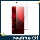 realme GT 全屏弧面滿版鋼化膜 3D曲面玻璃貼 高清原色 防刮耐磨 防爆抗汙 螢幕保護貼