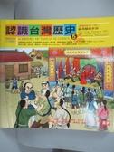 【書寶二手書T1/歷史_IAW】認識台灣歷史5清朝時代(中):羅漢腳的世界