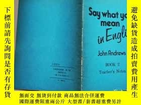 二手書博民逛書店say罕見what you mean in English bo