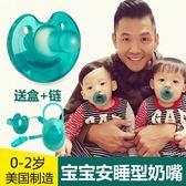 新安怡寶寶安撫奶嘴超軟0-6-18個月安睡型新生兒奶嘴嬰兒【名谷小屋】