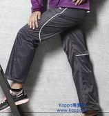 Kappa女雙層風褲(刷毛內裏)FD66-F940-7
