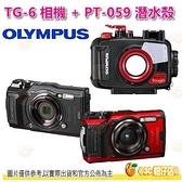 送原廠電池+64G 4K記憶卡 OLYMPUS TG-6 + PT-059 潛水盒組 防水相機 元佑公司貨 TG6 PT059