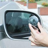 ✭米菈生活館✭【F58】車用可調輔助小圓鏡(2入) 360度 無邊 可調 後視鏡 倒車 盲點 高清