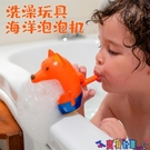 洗澡玩具 兒童寶寶戲水洗澡沐浴小玩具嬰兒小男孩女孩浴室澡盤水上吹泡泡機 618狂歡